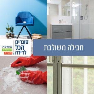 חבילה משולבת למעבר דירה: רשתות נגד יתושים, חבילת מקלחונים וניקיון דירה חדשה!