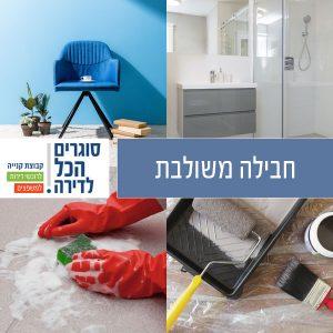 חבילה משולבת: צביעת דירה, חבילת מקלחונים וניקיון דירה חדשה!