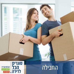 חבילות מעבר דירה מתאימות לדירה בשכירות