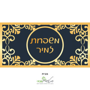 שלט מעוצב לדלת כניסה בעיצוב מיוחד דגם עיטורים דמוי זהב