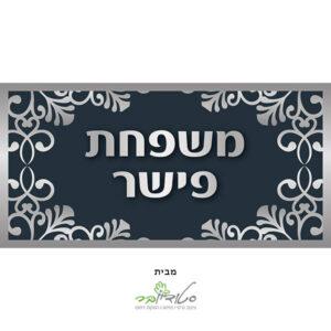 שלט מעוצב לדלת כניסה בעיצוב מיוחד דגם עיטורים דמוי כסף