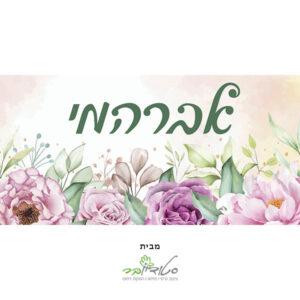 שלט מעוצב לדלת כניסה בעיצוב מיוחד דגם פרחים סגולים וכיתוב ירוק