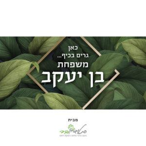 שלט מעוצב לדלת כניסה בעיצוב מיוחד דגם עלים ירוקים