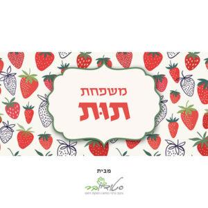 שלט מעוצב לדלת כניסה בעיצוב מיוחד דגם תות