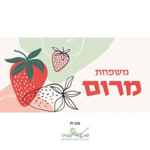 שלט מעוצב לדלת כניסה בעיצוב מיוחד דגם תות אדום