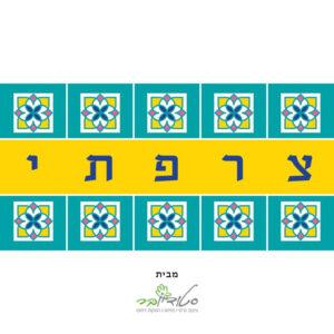 שלט מעוצב לדלת כניסה בעיצוב מיוחד דגם אתני צהוב