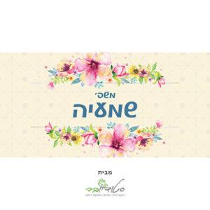 שלט מעוצב לדלת כניסה בעיצוב מיוחד דגם פרחים