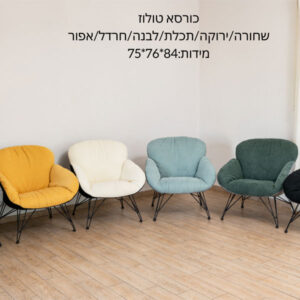 כורסאות טולוז בשלל צבעים
