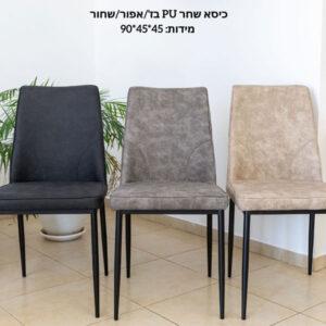 כסא מעוצב בז' / אפור / שחור דגם שחר up